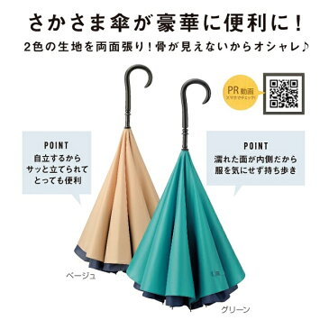 デラックス さかさ傘 31023 【 アイデア傘 さかさ傘 クルマの乗り降りに 便利 雨具 雨傘 傘 グリーン ベージュ クルマの出入り時にとっても重宝します!】【SS3000】