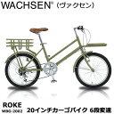 WACHSEN ROKEミニベロ 6段変速 20インチ 自転車 WBG-2002 カーゴバイク ヴァクセン スチールフレーム 軽...