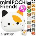ミミポチ フレンズ mimi POCHI Friends ガマ口 コインケース