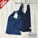 【送料無料】maco.de cadeau マコ デ キャドー 12オンス マルシェバッグ トートバッグ エコバッグ マザーズバッグ