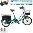三輪 自転車 MIMUGO MG-TRW20G SWING CHARLIE 三輪自転車 20インチ三輪自転車 ティールグリーン [直送品]