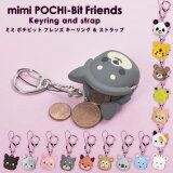 ミミポチビット フレンズ mimi POCHI-Bit Friends キーリング&ストラップVer. 新商品 ニューモデル