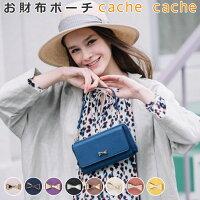 「カシュカシュ cachecache」リボンポイントお財布ショルダーバッグ 40360【長財布 お財布ポーチ 2way ショルダー ハンドバッグ】
