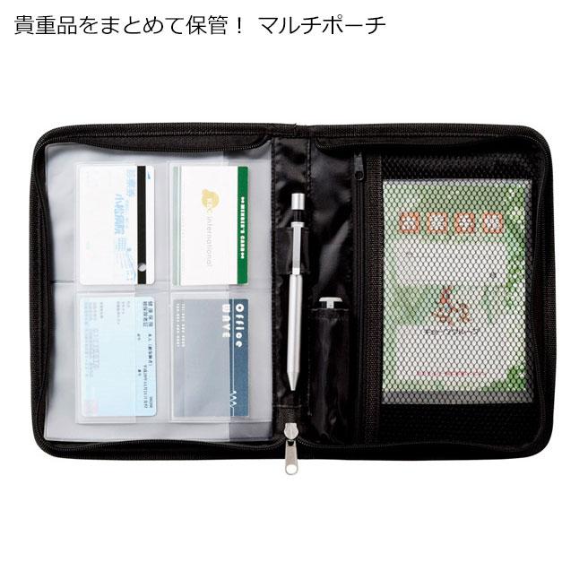 貴重品をまとめて保管! マルチポーチ 通帳 パスポート 印鑑 収納 30566 [M便 1/2]【AS201912】