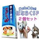 はならくSP 2個セット 猫の鼻水に 犬の鼻水に 猫の鼻水対策 犬の鼻水対策 鼻づまり ペットの鼻水...