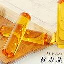 【期間限定・送料無料】黄水晶印鑑 12.0mm/13.5mm/15.0...