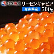 国産サーモンキャビア醤油イクラ500g【青森産】