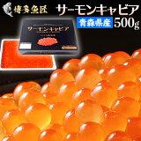 いくら イクラ醤油漬け 500g 3特グレード サーモンキャビア 鮭 海産物 海鮮 プレゼント ギフト お取り寄せグルメ 土産 お土産 食べ物 #元気いただきますプロジェクト