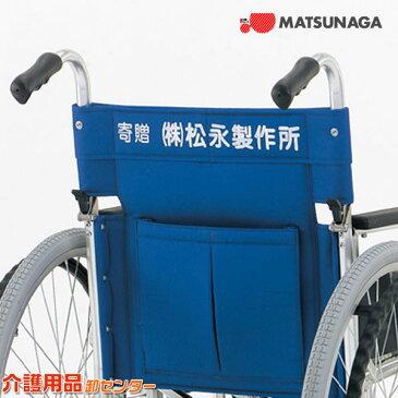 車椅子 関連 【松永製作所 バックサポートネーム書き・ネームプレート】 車椅子 車いす 送料無料