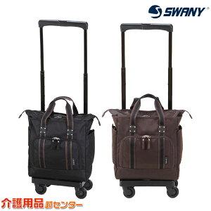6c6ca4e026 スワニー(SWANY) ウォーキングバッグ|歩行補助用品 通販・価格比較 ...
