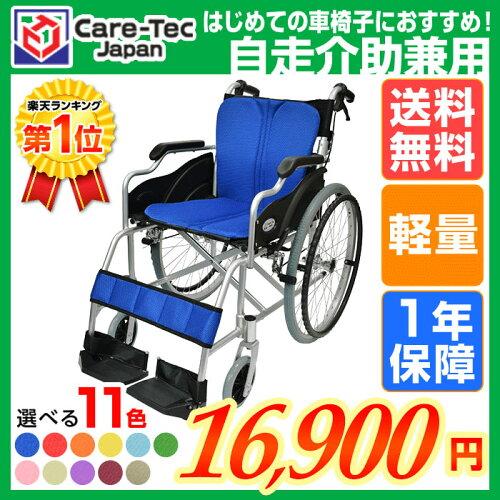 車椅子 軽量 折り畳みカラー11色 自走介助兼用 車いす 車...