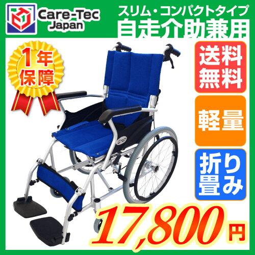 車椅子 軽量 折り畳み車いす 車イス 自走...