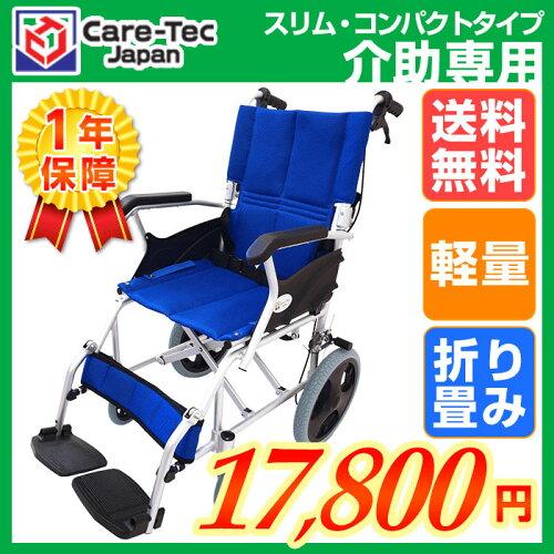 車椅子 軽量 折り畳み【Care-Tec Japan/ケアテックジャパン スマイル-介助式- (旧ディア) CA-80SU...