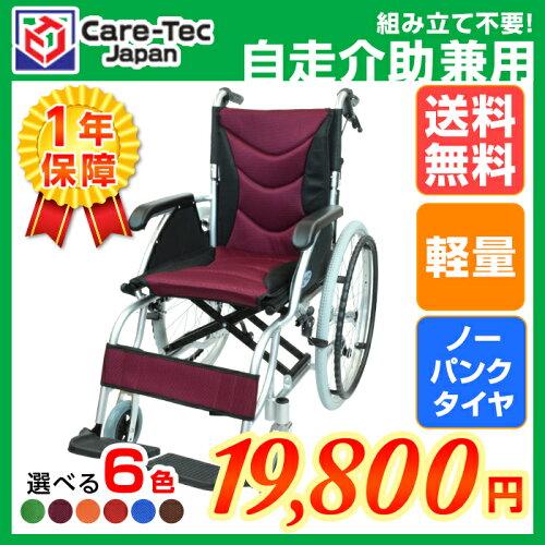 車椅子 軽量 折り畳み【Care-Tec Japan/ケアテックジャパン ハピネスプレミアム CA-32SU (旧ジョイ...