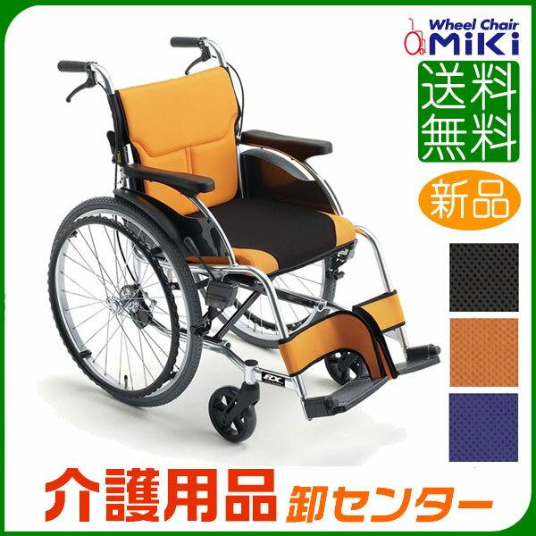 車椅子 折り畳み 【MiKi/ミキ RXシリーズ RX-1】 自走介助兼用 車いす 車椅子 車イス :車椅子・シルバーカー卸センター