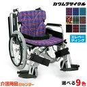 車椅子 軽量 折り畳み 【MiKi/ミキ BAL-0】 自走式 車いす 車椅子 車イス 送料無料