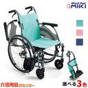 車椅子 軽量 折り畳み 【MiKi/ミキ