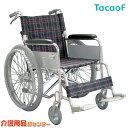 車椅子 【幸和製作所(テイコブ/TacaoF)アルミ製車椅子 B-30】車いす 車イス 自走介助兼用 介助用 軽量 おしゃれ 折り畳み 介護 シニア 人気 老人ホーム 病院 介護施設 福祉用具 自走式 送料無料