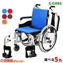 車椅子 軽量 折り畳み【G-CARE 自走式アルミ製多機能タイプ車いすGC22-WHU-001】 車いす 車イス アルミ製 送料無料 自走介助兼用 自走式車椅子