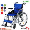 車椅子 軽量 折り畳み【G-CARE 自走式アルミ製ドラムブレーキ スタンダードタイプ車いすGC22-WSD-001】 車いす 車イス アルミ製 送料無料 自走