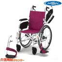 車椅子 折り畳み 【日進医療器 スーパー軽量+αシリーズ NA-L8αW Aパッケージ】 自走介助兼用 自走式 軽量 多機能 車いす 車椅子 車イス