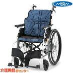 車椅子 折り畳み 【日進医療器 ウルトラシリーズ 標準型自走用 NA-U1】 自走介助兼用 自走式 軽量 車いす 車椅子 車イス
