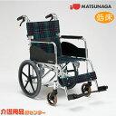 車椅子 折り畳み 【松永製作所 AR-311】 介助式 車いす 車椅子 車イス 送料無料