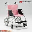 ◆お得なクーポン配布◆車椅子 軽量 折り畳み 【松永製作所 USL-2B】 介助式 車いす 車……