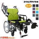 車椅子 折り畳み 【カワムラサイクル Modern-Bstyle 介助式 KMD-B16-40(38/42/45)-EL-LO(SL/SSL)】低床 座幅選択 高さ選択 多機能 車いす 車椅子 車イス カワムラ 介助ブレーキ付き