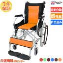 車椅子・シルバーカー卸センターで買える「車椅子 軽量 折り畳み【Care-Tec Japan/ケアテックジャパン ハピネスライト CA-12SU (旧ミラライト】自走介助兼用 車いす 車イス アルミ製 送料無料 介助用 介護用品 軽量車椅子 折りたたみ おしゃれ」の画像です。価格は19,880円になります。