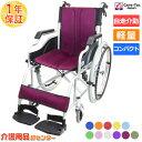 車椅子 軽量 折り畳み【Care-Tec Japan/ケアテックジャパン ハピネスコンパクト CA-10SUC】カラー11色 自走介助兼用 車いす 車イス くるまいす アルミ製 介護用品 折りたたみ 高齢者 介護施設 福祉用具・・・