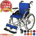 車椅子 軽量 折り畳み【ケアテックジャパン ハピネス CA-10SU】カラー8色 自走介助兼用 車いす 車イス くるまいす コンパクト介護用品 軽量車椅子 折り