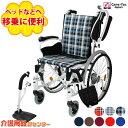 車椅子 折り畳み 【日進医療器 NEO-1W】 自走介助兼用 車いす 車イス くるまいす 介護用品 多機能 自走式 お年寄り 折りたたみ 高齢者 老人ホーム 病院 介護施設 福祉用具 送料無料