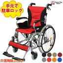 車椅子 軽量 折り畳み【Care-Tec Japan/ケアテックジャパン ハピネスプレミアム CA-32SU 】自走介助兼用 車いす 車イス アルミ製 コンパク