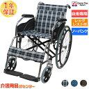 車椅子 折り畳み【Care-Tec Japan/ケアテックジャパン ウィッシュ チェック CS-10】車いす 車イス車椅子 自走式 スチール製 送料無料 折りた