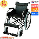 車椅子 折り畳み【Care-Tec Japan/ケアテックジャパン ウィッシュ ブラック CS-10】車いす 車イス車椅子 自走式 スチール製 送料無料|介護用