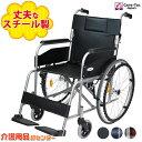 車椅子 折り畳み【Care-Tec Japan/ケアテックジャパン ウィッシュ CS-10】車いす 車イス 車椅子 自走式 スチール製 送料無料 折りたたみ お