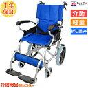 車椅子 軽量 折り畳み【Care-Tec Japan/ケアテックジャパン スマイル-介助式- (旧ディア) CA-80SU】 車いす 車イス アルミ製 コンパク