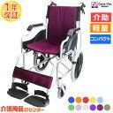 車椅子 軽量 折り畳み【Care-Tec Japan/ケアテックジャパン ハピネスコンパクト-介助式- CA-13SU】 車いす 車イス くるまいす アルミ製 介助用 介助式車椅子 折りたたみ・・・