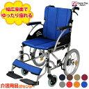 【新商品】車椅子 軽量 折り畳み【ケアテックジャパン ハピネスワイド-介助式- CA-25SU】カラー8色 車いす 車イス くるまいす 介助式 介助 介護用品
