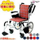 車椅子 軽量 折り畳み【Care-Tec Japan/ケアテックジャパン コンフォート-介助式- CAH-20SU】 車いす 車イス 跳ね上げ式 スイングアウト