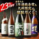 焼酎セット 焼酎専門店自慢の飲み比べ5本セット 芋焼酎 18...