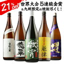 キャッシュレス5%還元対象品焼酎セット 焼酎専門店自慢の飲み...