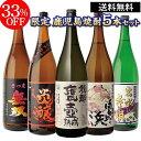 芋焼酎 旨紫(うまし) 25度 瓶 1800ml 1.8L 白金酒造