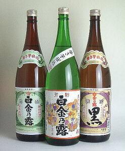【送料無料】白金の露飲み比べ3本セット白麹・黒麹・芳醇 1800mlセット