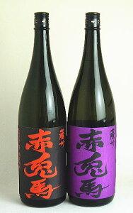 【2本飲み比べセット】赤兎馬と紫の赤兎馬 各1800ml