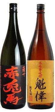 【酒鮮市場! 特別セット】魁偉(かいい)・赤兎馬 各1800mlセット(全国送料無料)