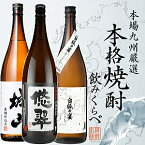 3本セット九州限定販売酒飲み比べ 城山・悠翠・白狐の宴 3酒飲み比べ ※全国送料無料