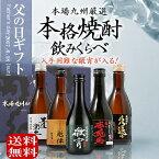 【父の日】人気の焼酎300ml×5本の飲み比べセット(芋焼酎5酒) 全国送料無料・ギフト包装・父の日カード