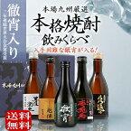 人気の焼酎300ml×5本の飲み比べセット(芋焼酎5酒)※竹虎四代目が造る竹炭マドラー付き